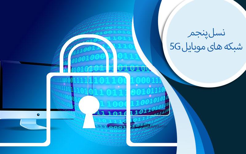 دوره نسل پنجم شبکه های موبایل 5G