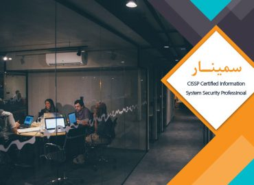 سمینار CISSP Certified Information System Security Professinoal