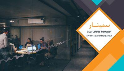 سمینار CISSP Certified Information System Security Professinoal