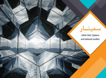 سمینار GSNA GIAC Systems and Network Auditor