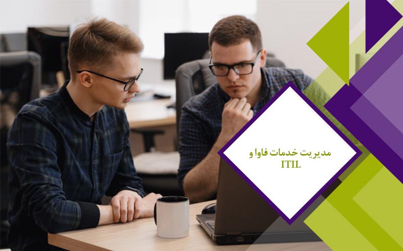دوره مدیریت خدمات فاوا و ITIL