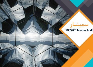 سمینار ISO 27001 Internal Audit