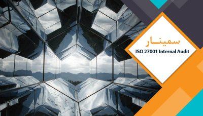 سمینار ISO 27001 Internal Audit