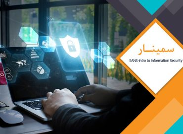 سمینار SANS-Intro to Information Security