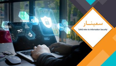 سمینار SANS-Intro to Information Security