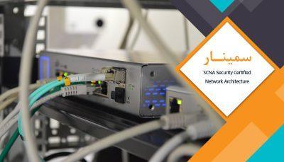 سمینار SCNA Security Certified Network Architecture
