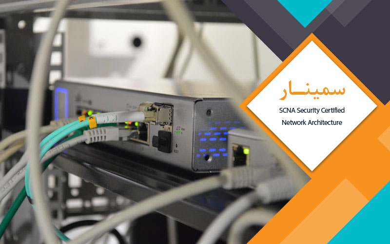 سمینار SCNA Security Certified Network Architecture