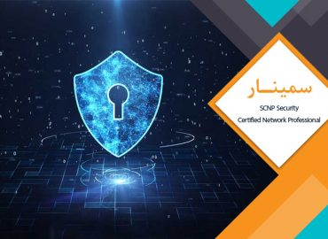 سمینار SCNP Security Certified Network Professional
