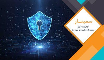 سمینار SCNP Security Certified Network Professional
