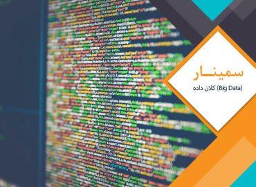 سمینار Big Data