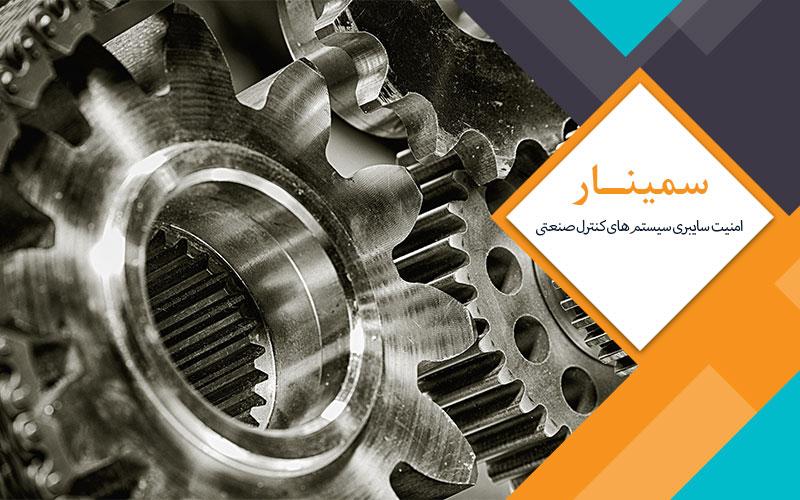 سمینار امنیت سایبری سیستمهای کنترل صنعتی