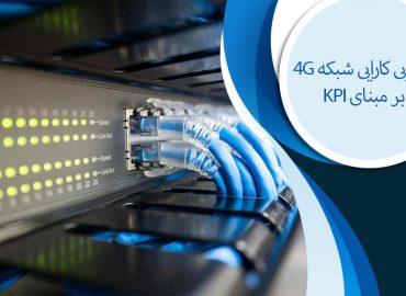 دوره ارزیابی کارایی شبکه 4G بر مبنای KPI