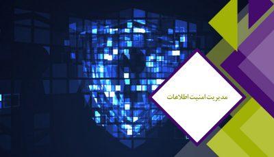 دوره مدیریت امنیت اطلاعات