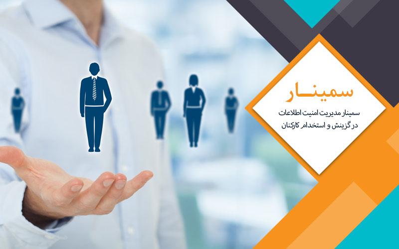 سمینار مدیریت امنیت اطلاعات در گزینش و استخدام کارکنان
