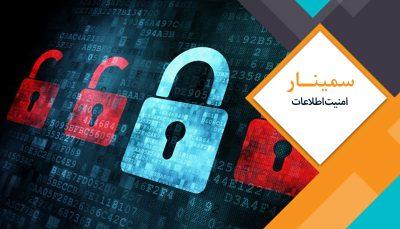 سمینار امنیت اطلاعات