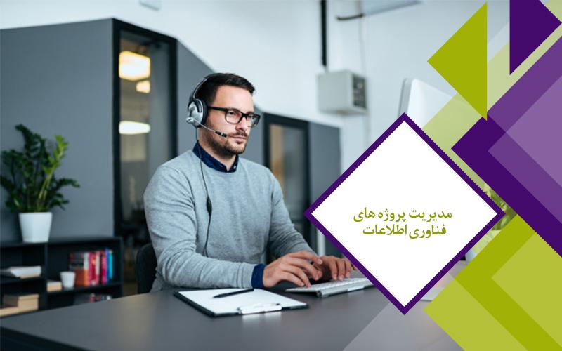 دوره مدیریت پروژه های فناوری اطلاعات