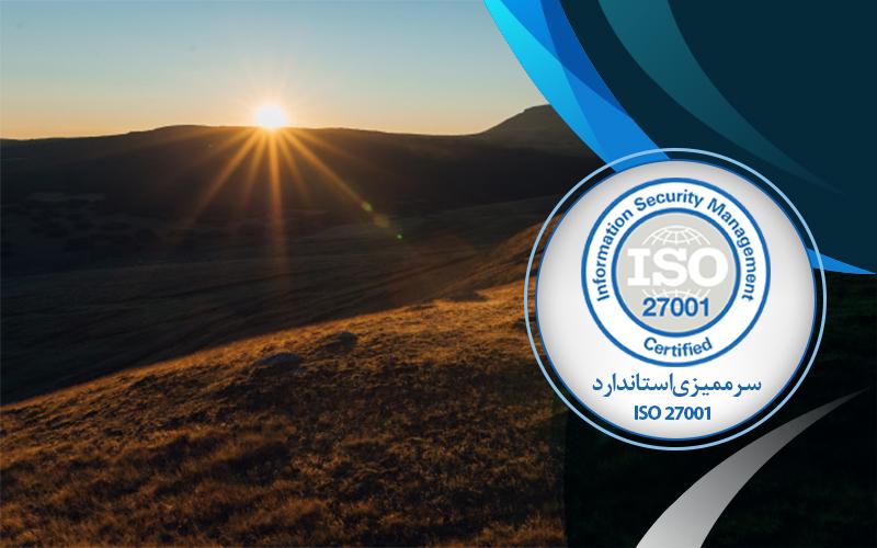 دوره سرممیزی استاندارد ISO 27001