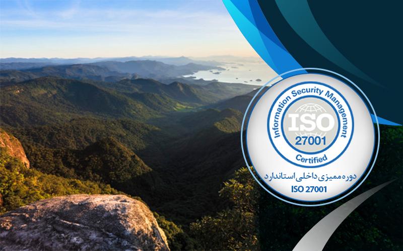 دوره ممیزی داخلی استاندارد ISO 27001