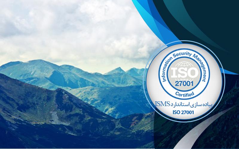 دوره پیاده سازی استاندارد ISO 27001 ISMS