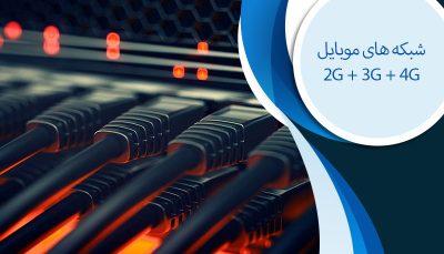 دوره آموزشی شبکه های موبایل 2G + 3G + 4G