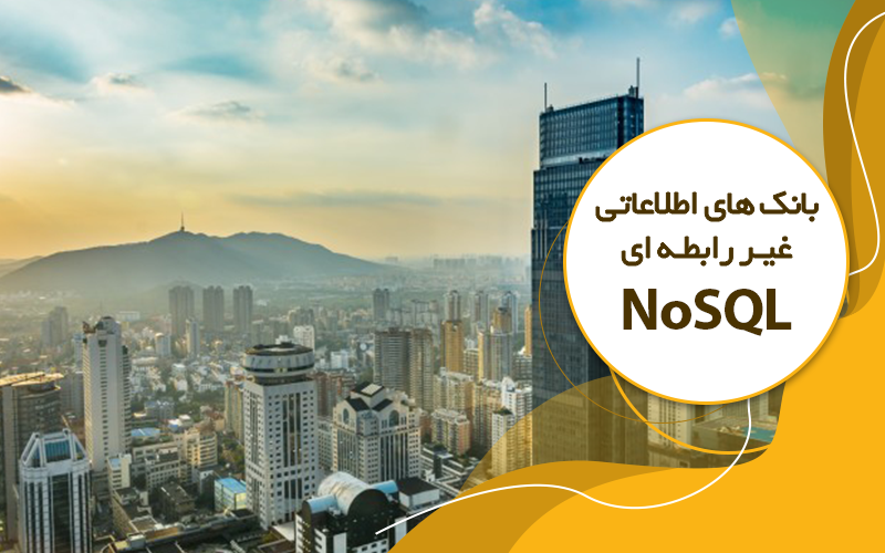 دوره بانک های اطلاعاتی غیر رابطه ای NoSQL