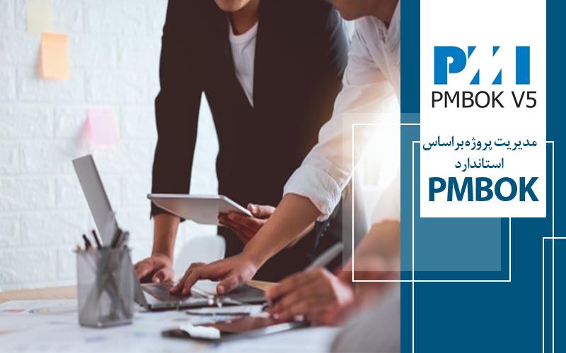 دوره مديريت پروژه براساس استاندارد PMBOK