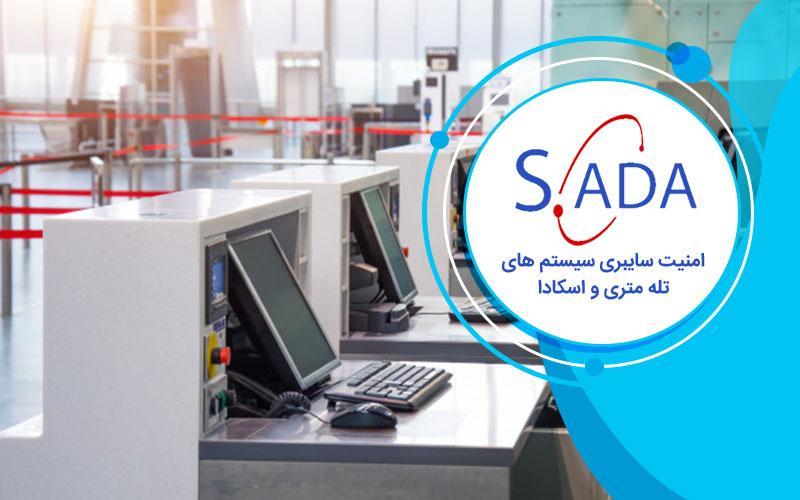 دوره امنیت سایبری سیستم های تله متری و اسکادا