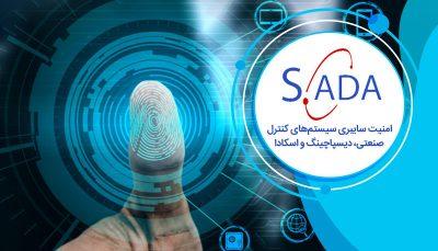 دوره امنیت سایبری سیستمهای کنترل صنعتی، دیسپاچینگ و اسکادا