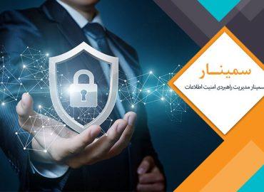 سمینار مدیریت راهبردی امنیت اطلاعات