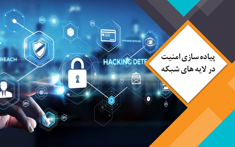 دوره پیاده سازی امنیت در لایه های شبکه