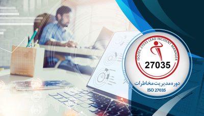 دوره مدیریت حوادث امنیت اطلاعات ISO 27035