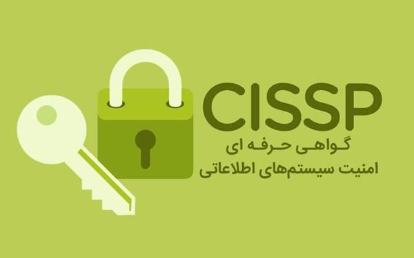 گواهینامه CISSP