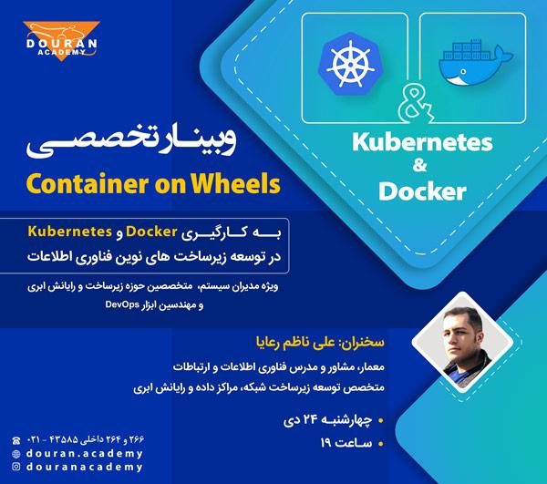 وبینار Container on Wheels