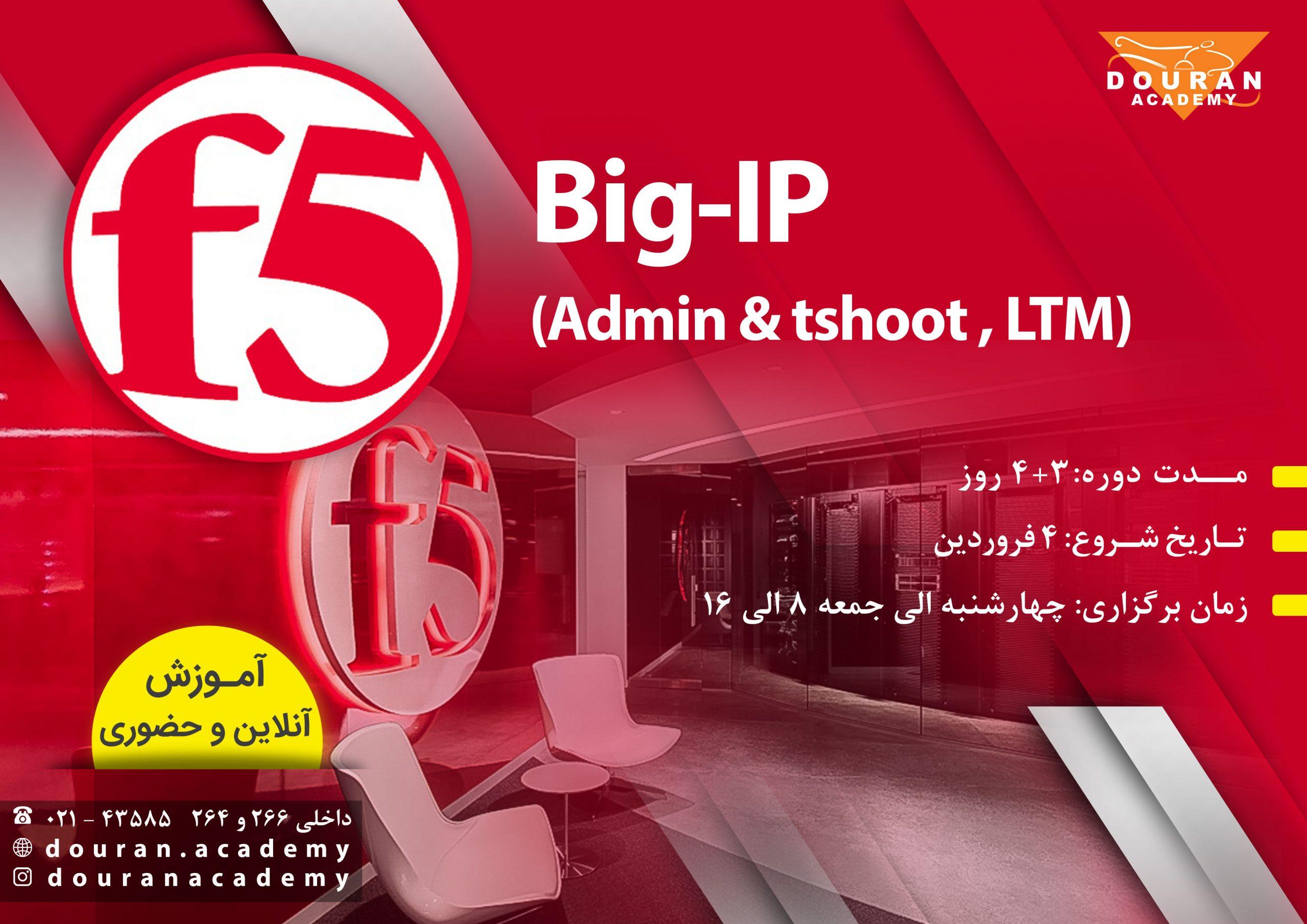 دوره آموزشی Big-IP