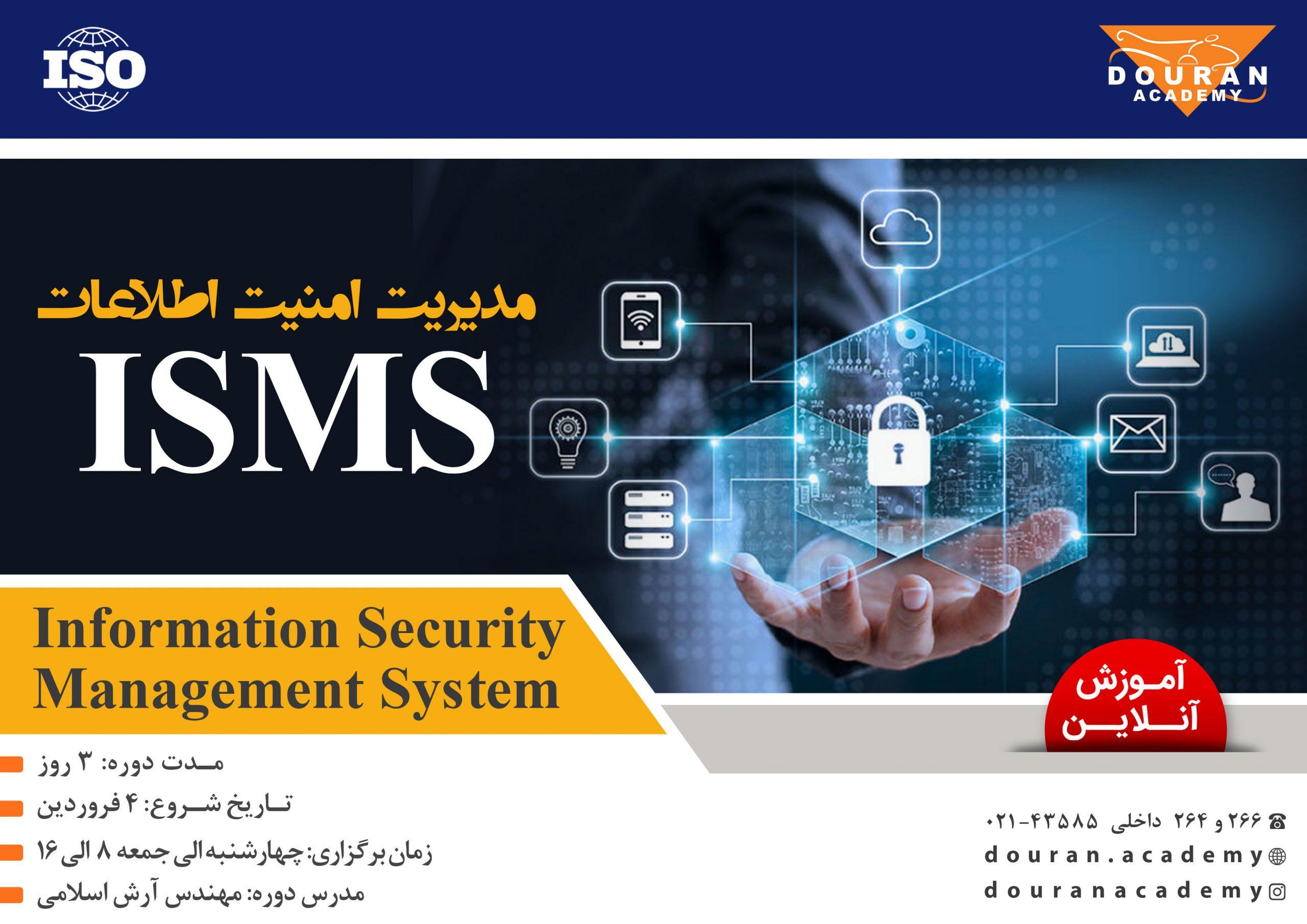 دوره آموزشی ISMS