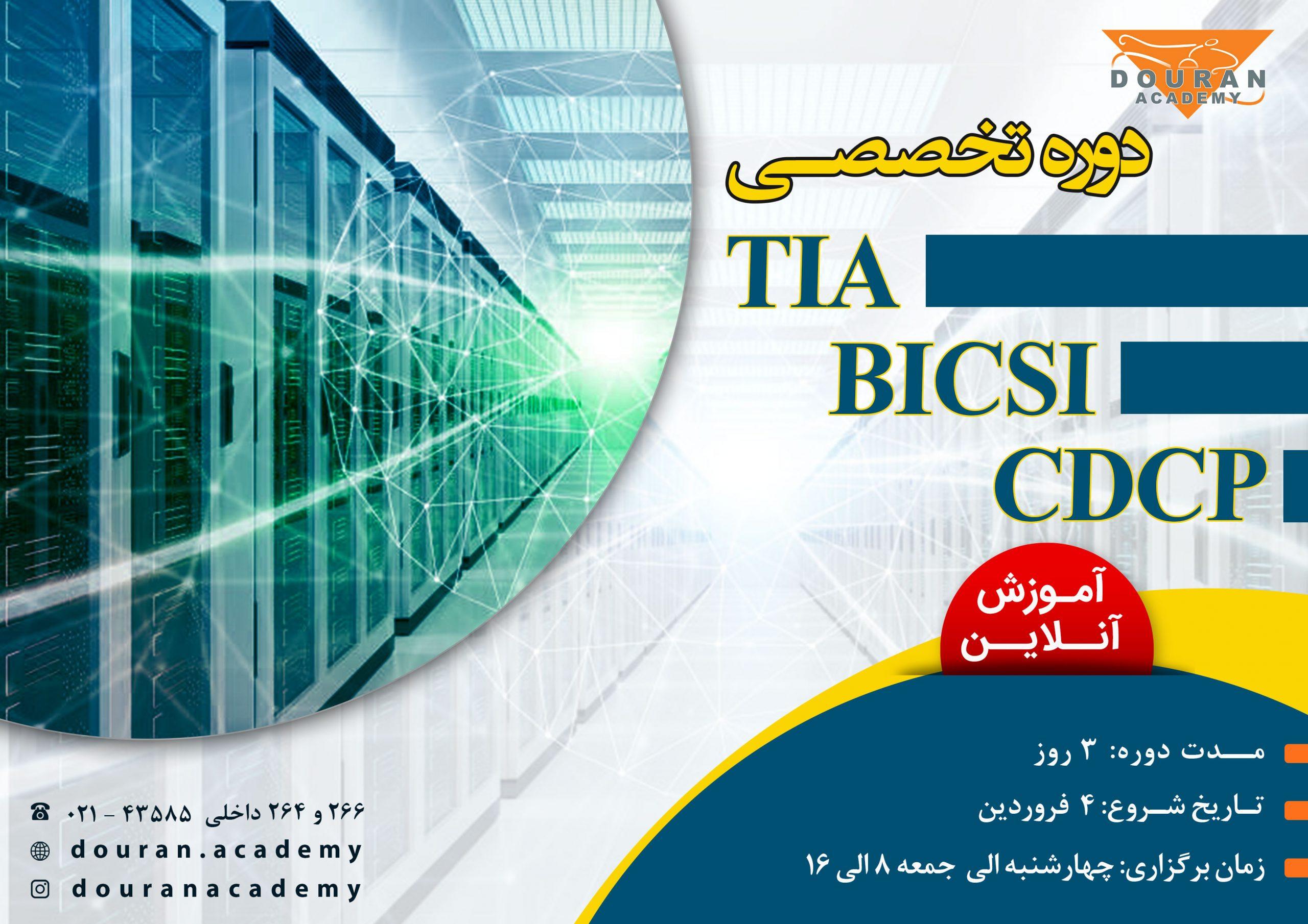 دوره آموزشی TIA,Bicsi,CDCP-3
