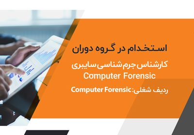 computer forensic expert