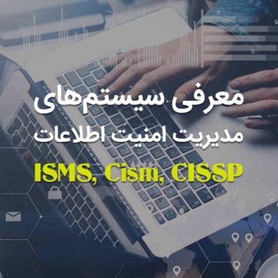سیستم های مدیریت امنیت اطلاعات