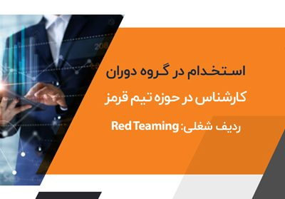 red teaming expert