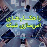 راهکارهای امن سازی شبکه